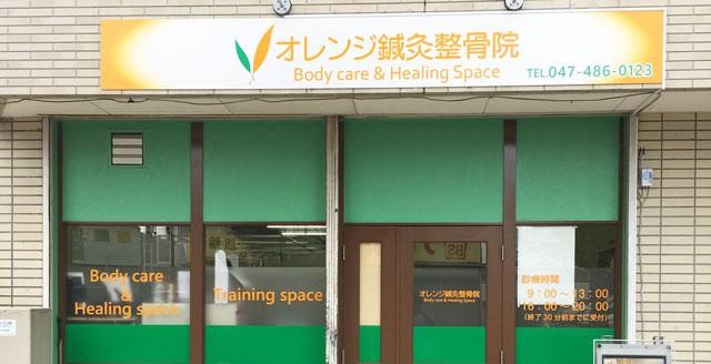 オレンジ鍼灸・整骨院